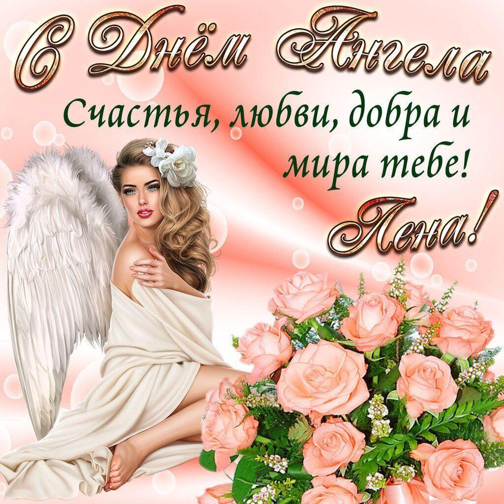 День ангела Елены 2021