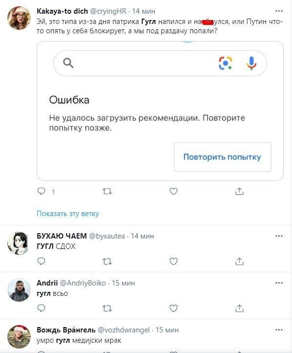 В сети пожаловались на сбой в работе Google.