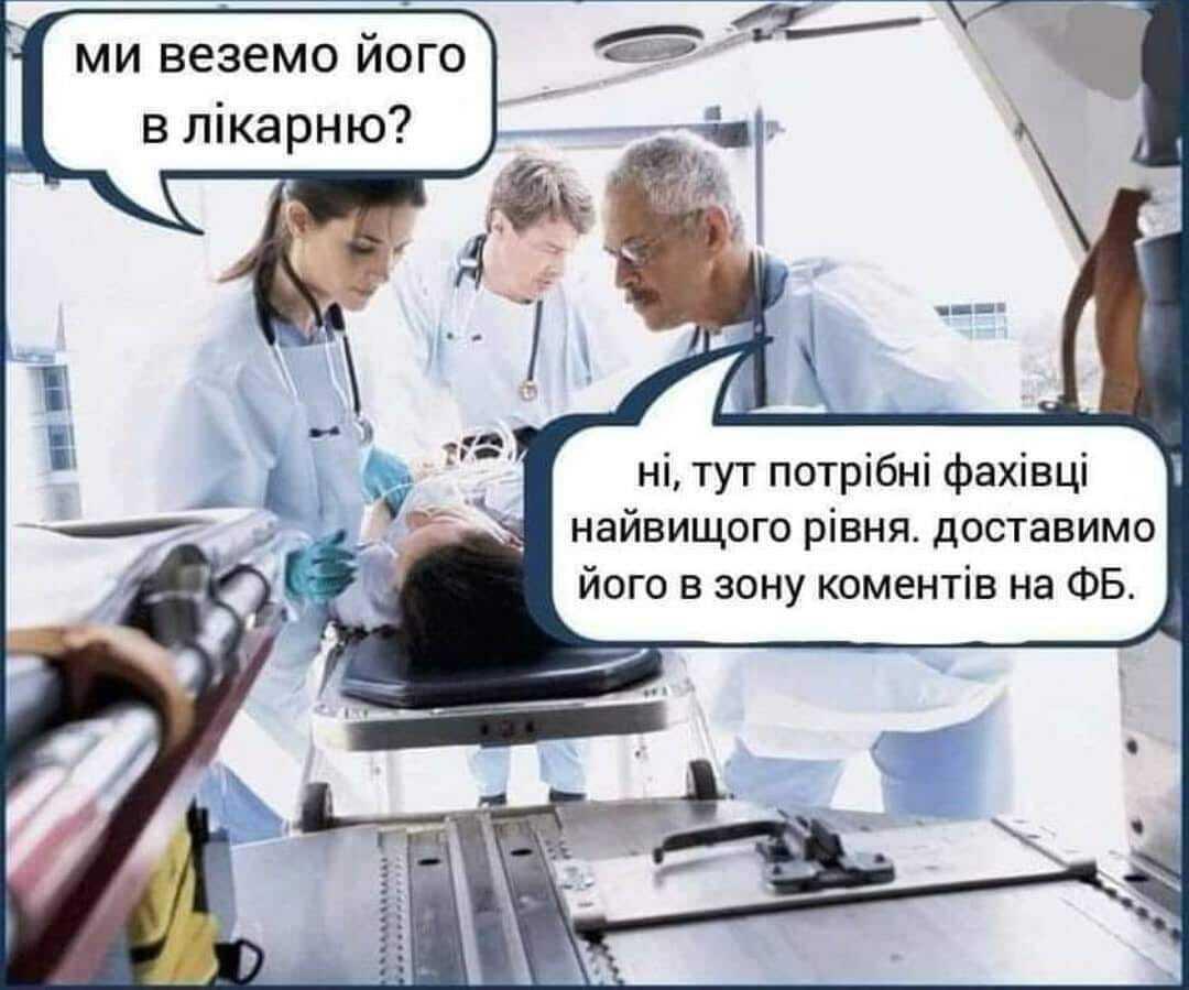 """Мем про """"диванних"""" експертів"""