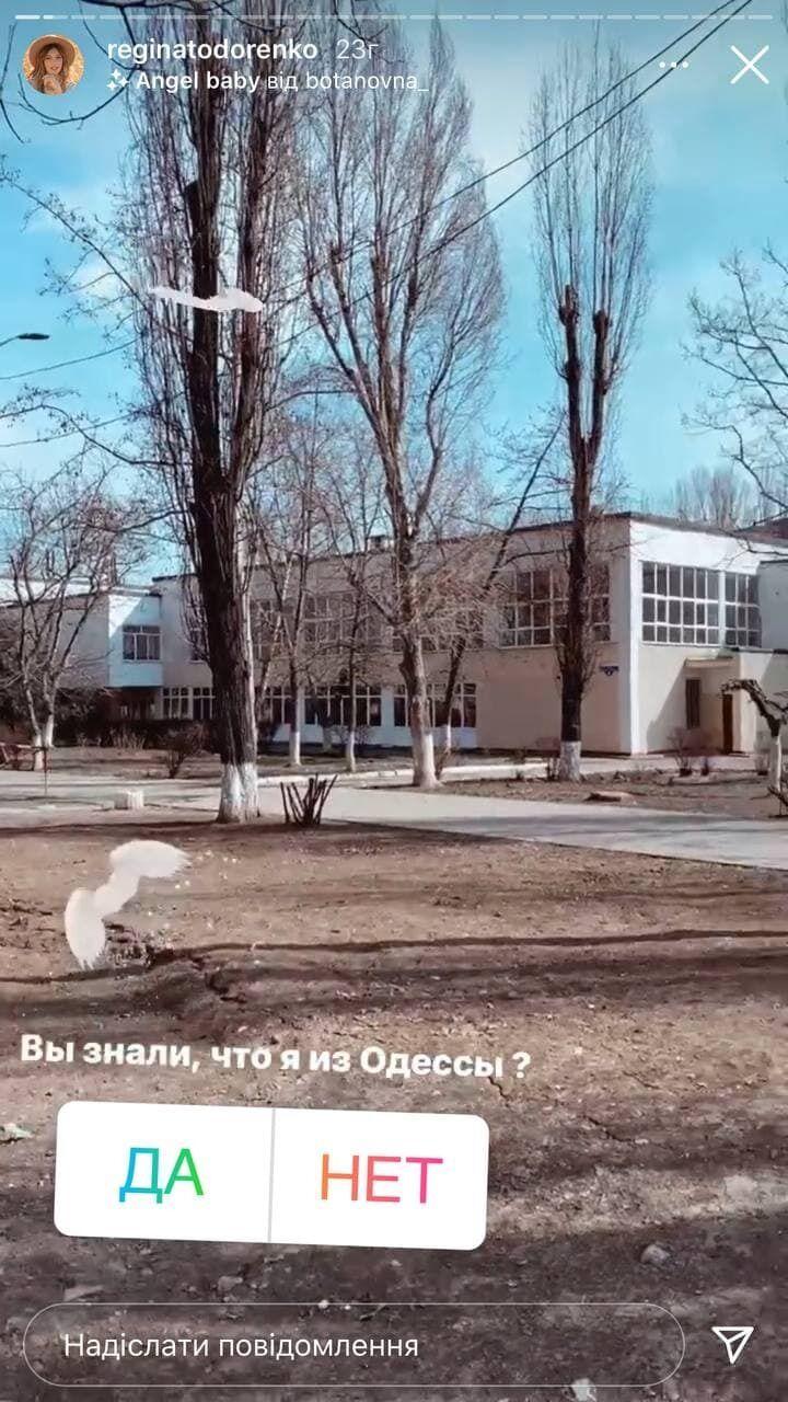 Тодоренко показала свою школу