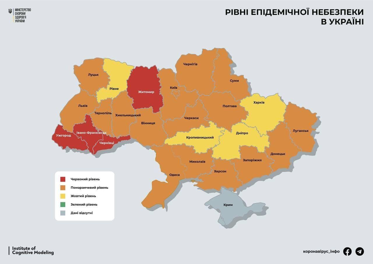 """В Украине не осталось регионов """"зеленого"""" и """"желтого"""" уровней"""