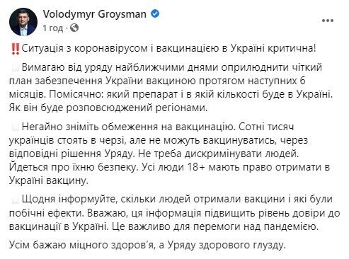 Гройсман запропонував щодня інформувати українців щодо проведених вакцинацій