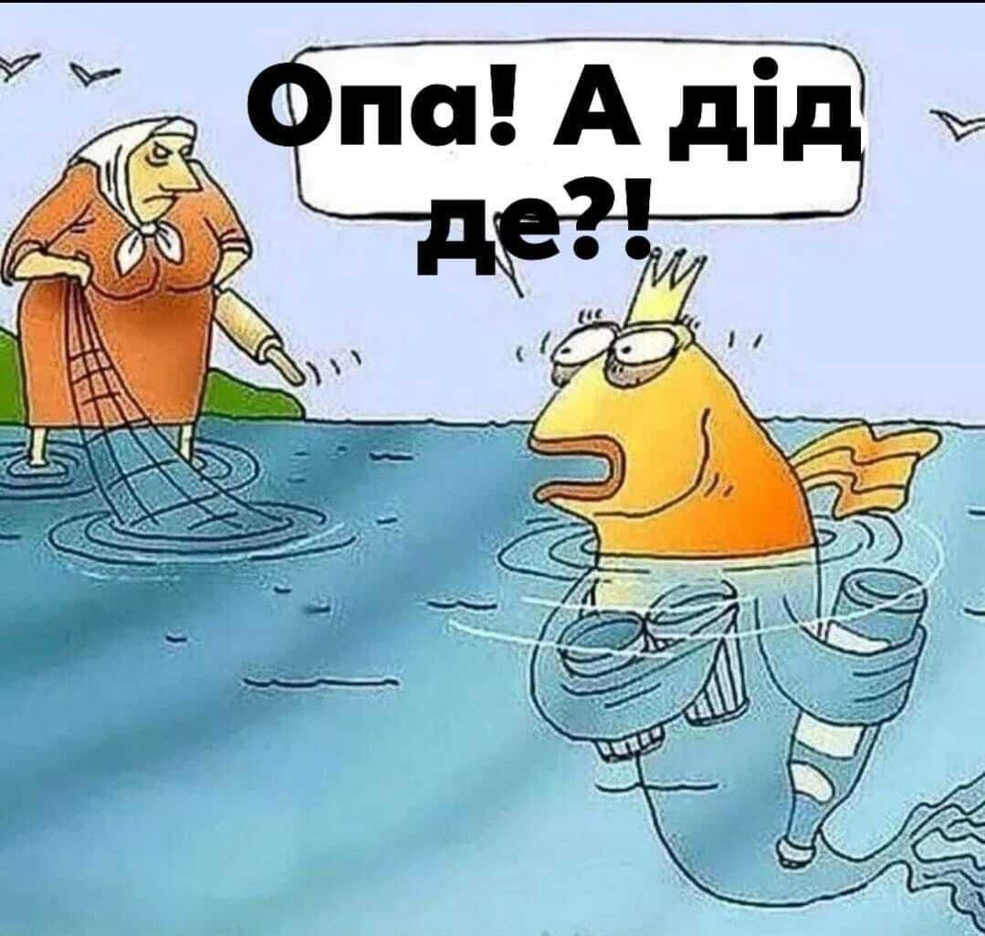 Прикол про золоту рибку