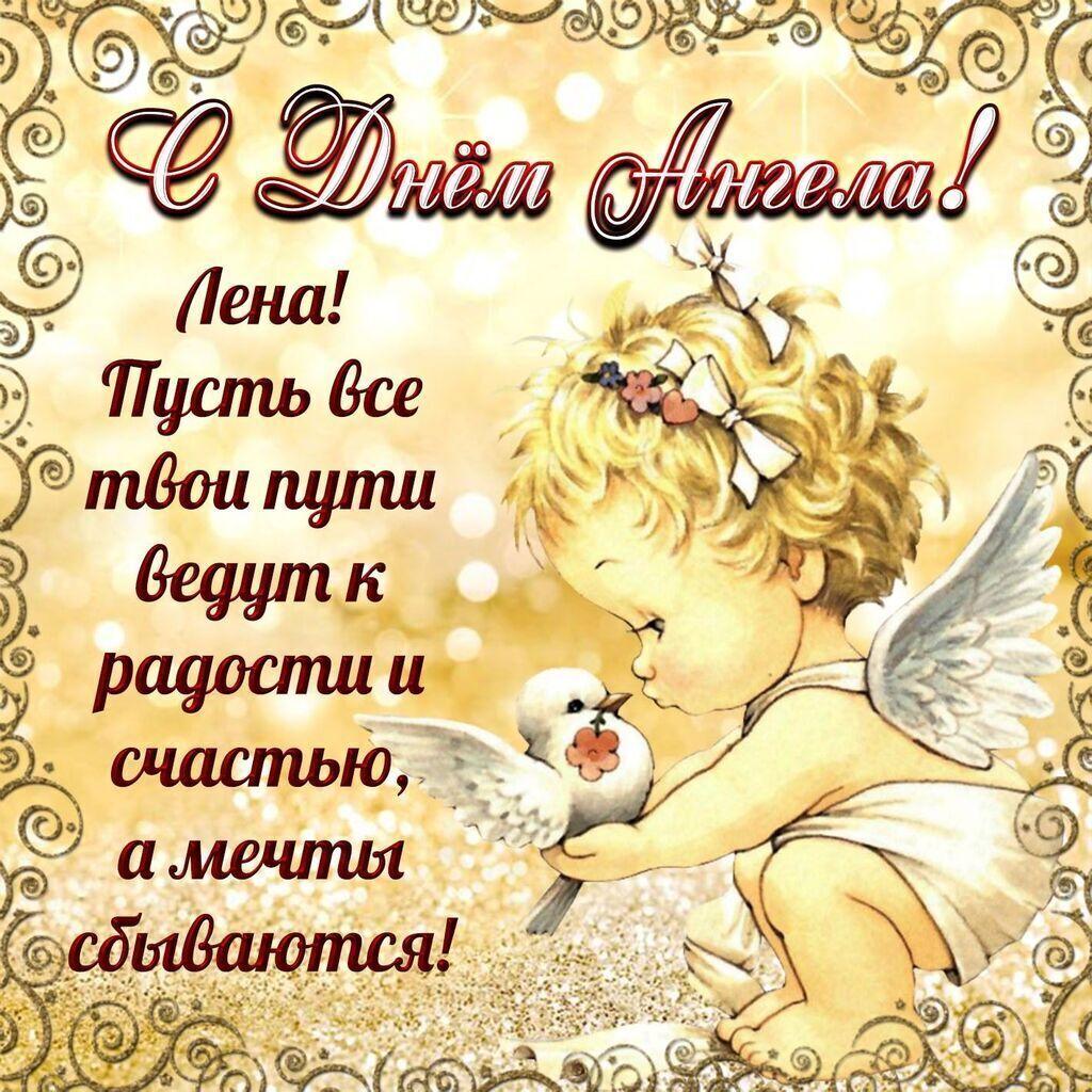Поздравления и пожелания с днем ангела Елены