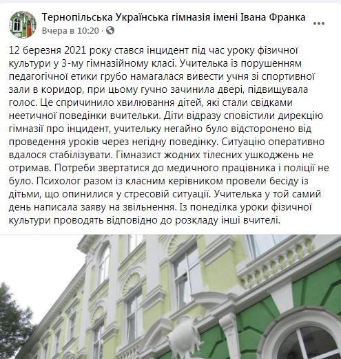 """Дети испугались и начали кричать: подробности скандала с """"пьяной"""" учительницей из Тернополя"""
