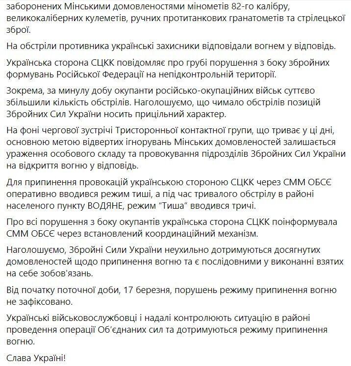 Зведення щодо ситуації на Донбасі 16 березня