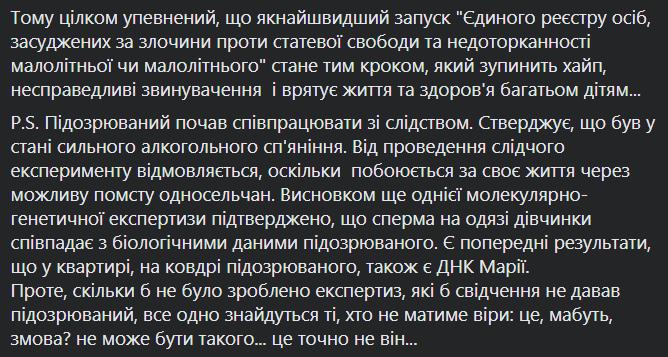 Подозреваемый в убийстве Маши Борисовой смотрел детское порно – полиция