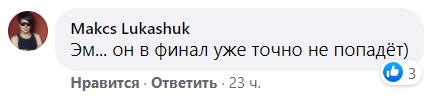У мережі розкритикували представника Грузії
