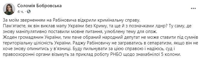 Facebook Соломии Бобровской.