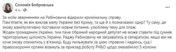 Facebook Соломії Бобровської.