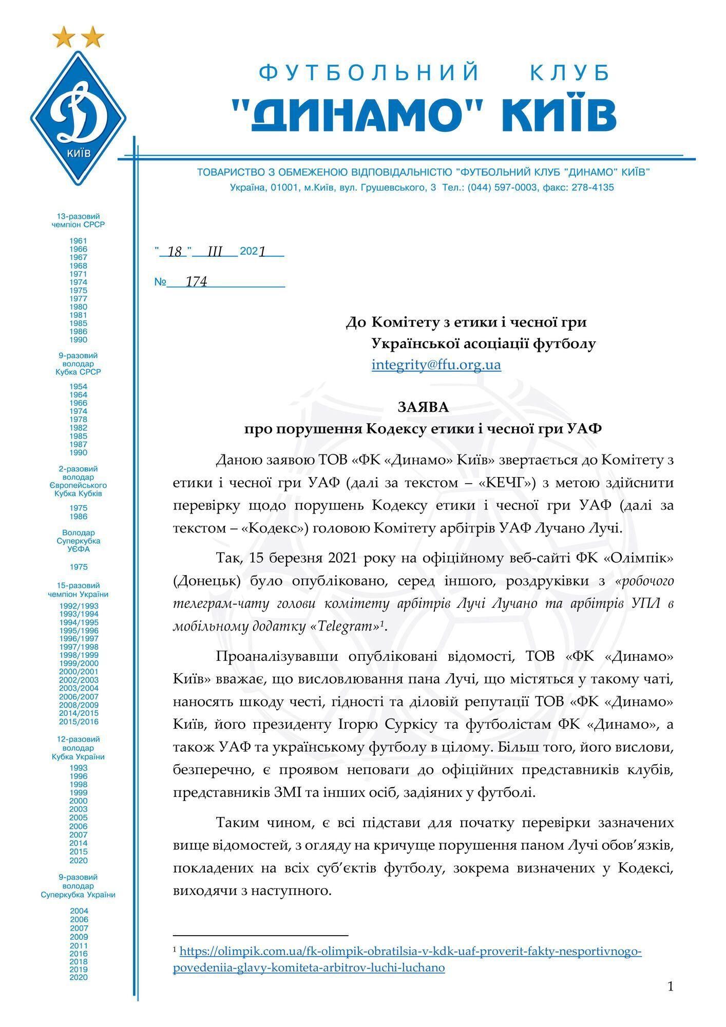 """Официальное заявление """"Динамо"""", страница 1"""