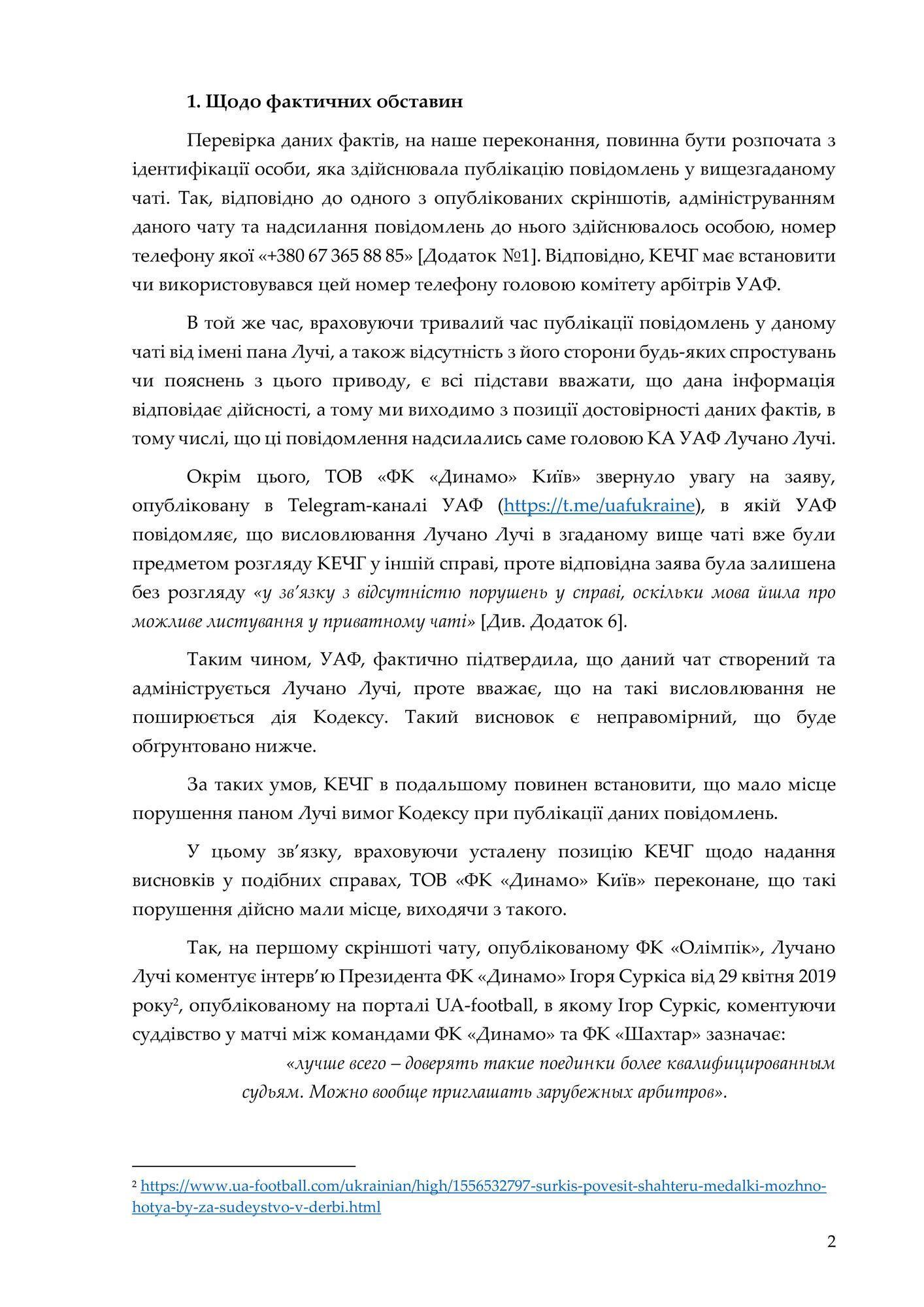 """Официальное заявление """"Динамо"""", страница 2"""