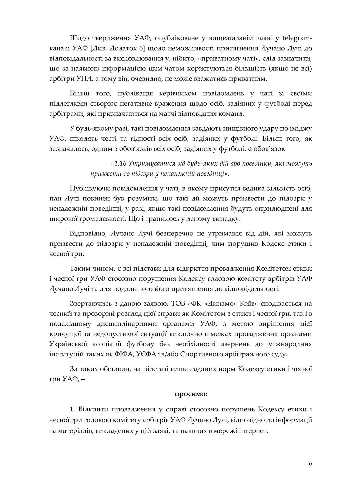 """Официальное заявление """"Динамо"""", страница 6"""