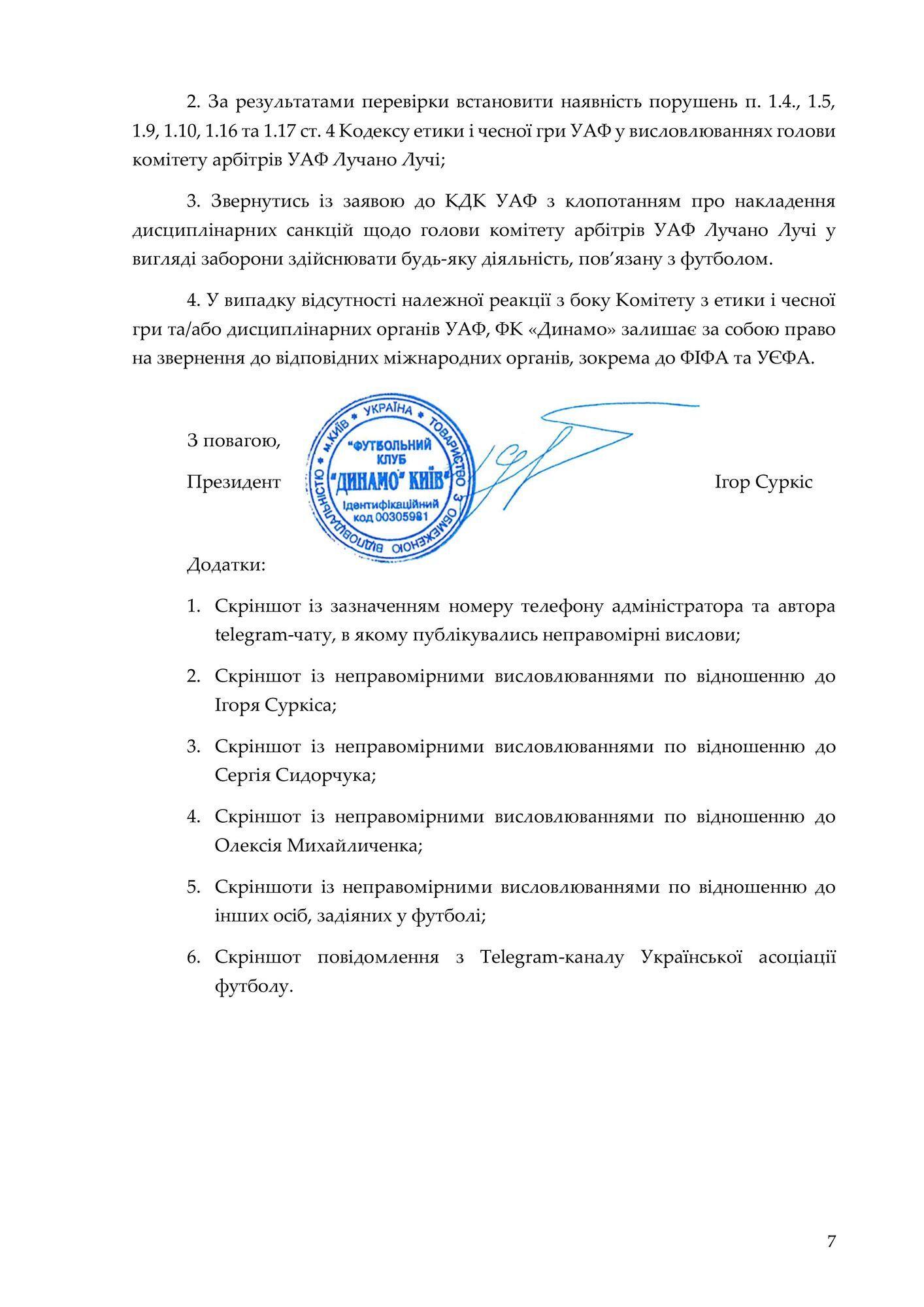 """Официальное заявление """"Динамо"""", страница 7"""