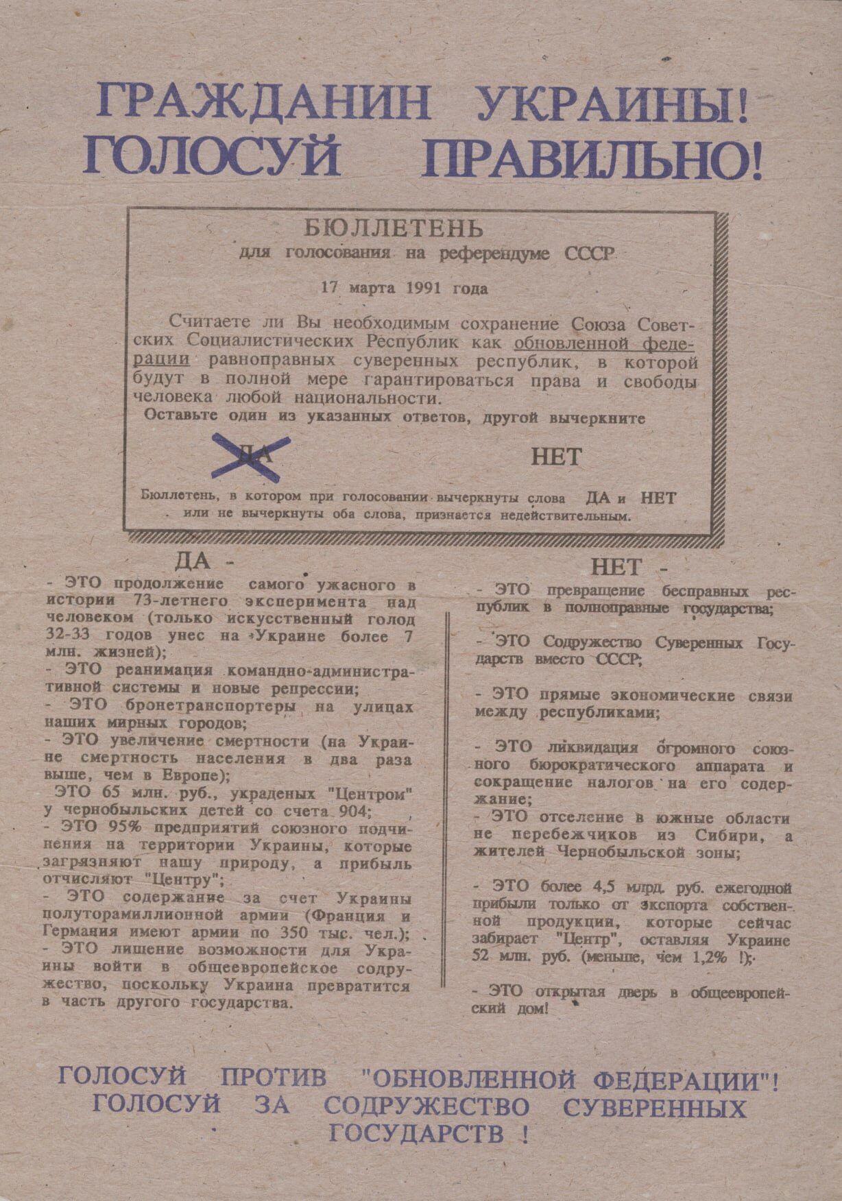 Агитка, в которой украинцев призвали проголосовать за содружество суверенных государств