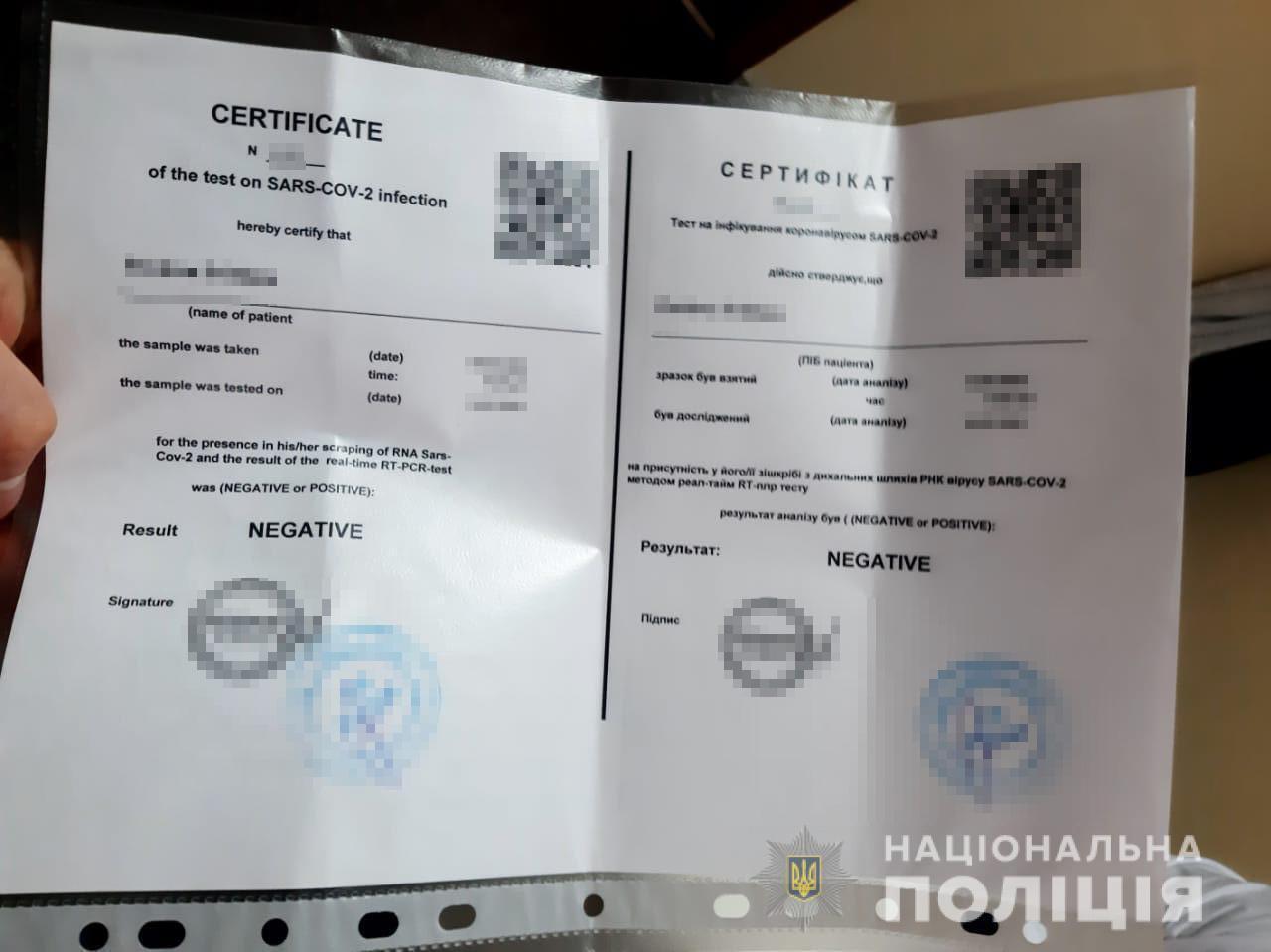 Вартість документа становила від 900 до 1800 гривень.
