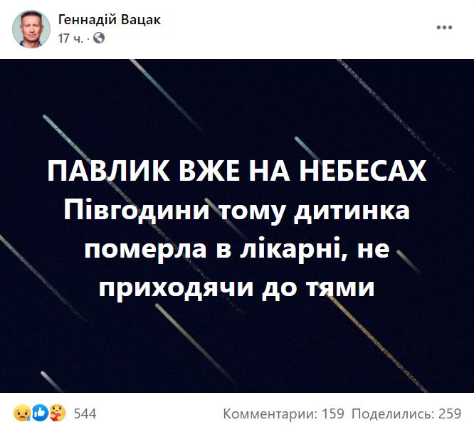 Умер Павлик Лутковский.