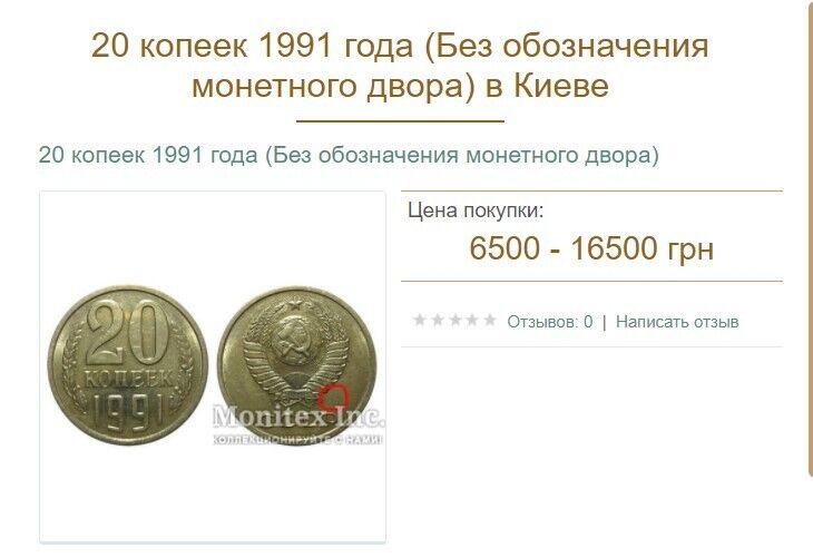 Скільки коштує монета