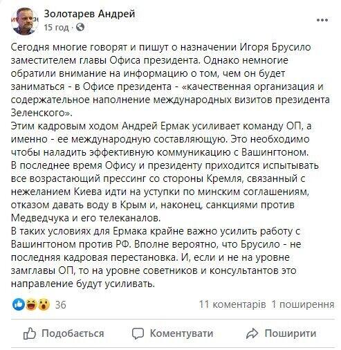 Ермак усиливает президентскую команду, чтобы наладить работу с администрацией Белого дома против России