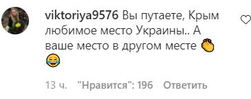 Користувачі мережі бурхливо відреагували на те, що артист назвав Крим російським