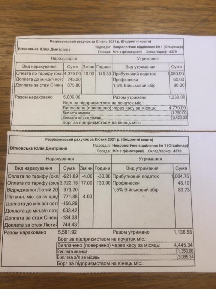 Медсестра Вітковська показала свою зарплату за січень і лютий 2021 року