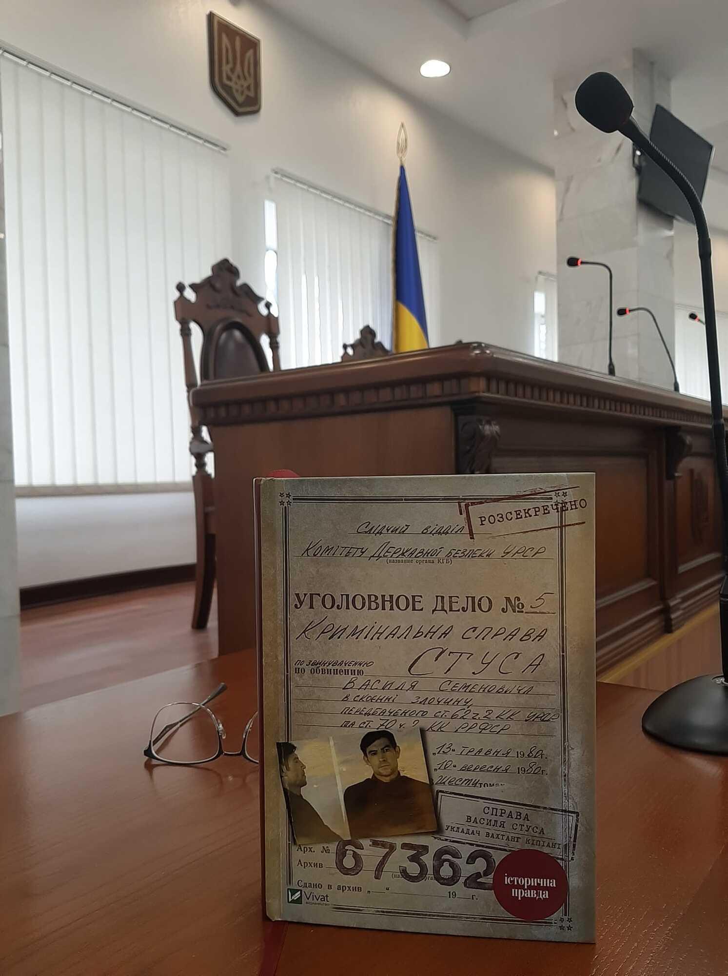 Знімок із залу суду.