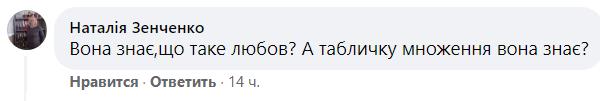 Українці заявили, що в такому віці Маханець не повинна пускати інтриги