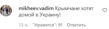 Кіркорова засипали коментарями про Крим