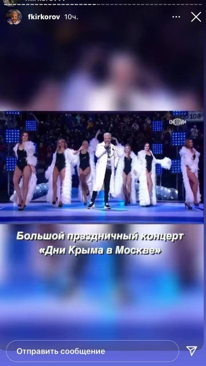 Виступ Кіркорова на підтримку Криму
