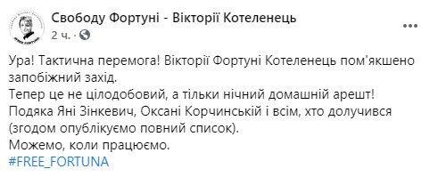 """Facebook """"Свободу Фортуне – Виктории Котеленец""""."""