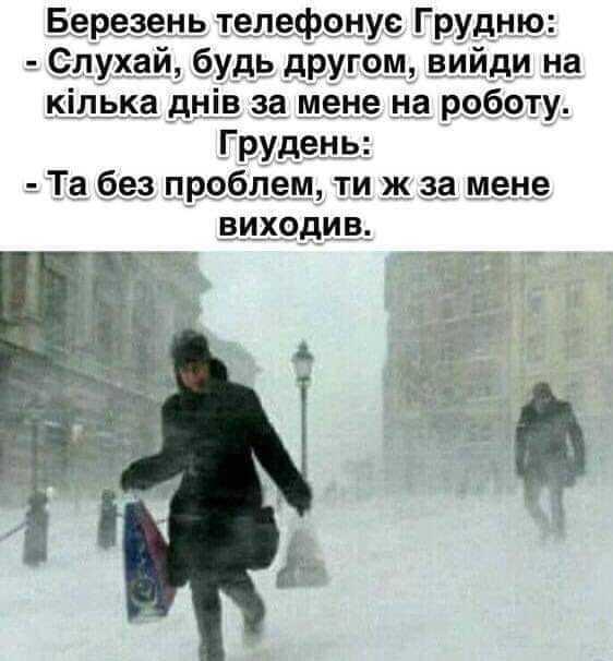 Мем о погоде