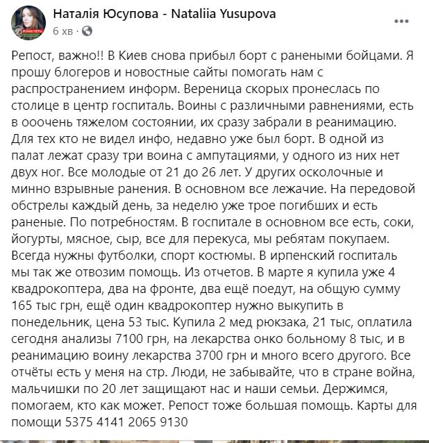 Низка швидких пронеслася Києвом: пораненим героям Донбасу потрібна допомога
