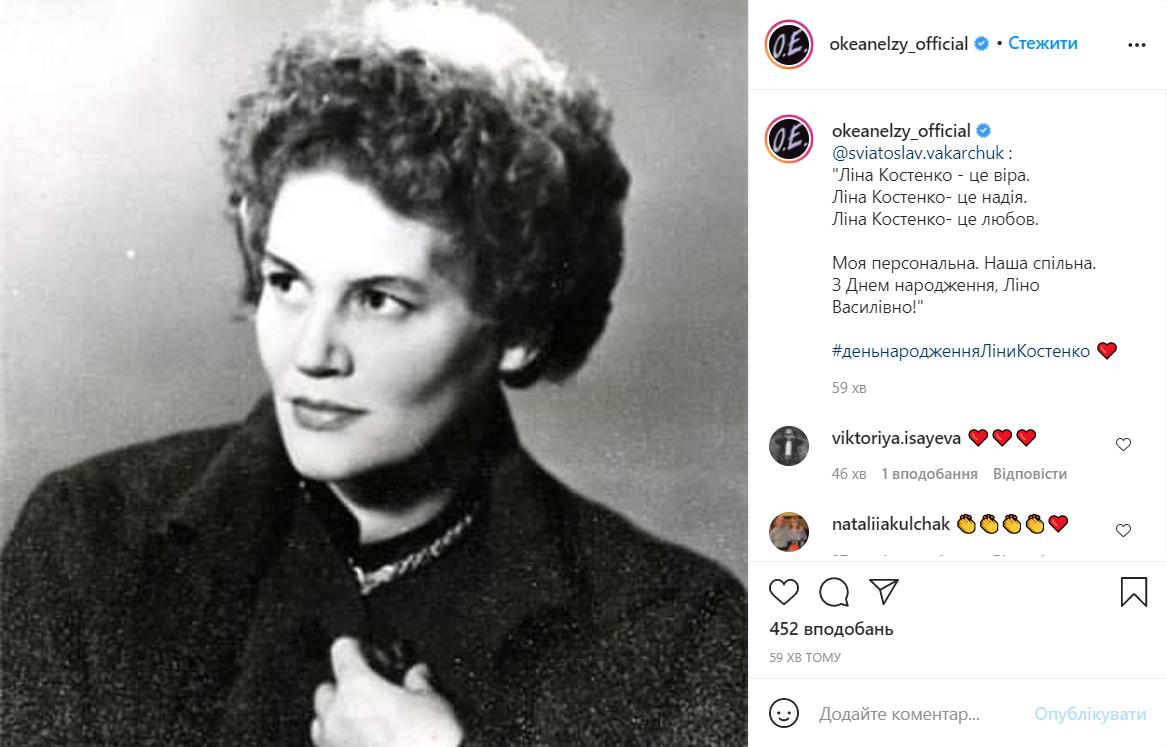 Святослав Вакарчук привітав Ліну Костенко з днем народження