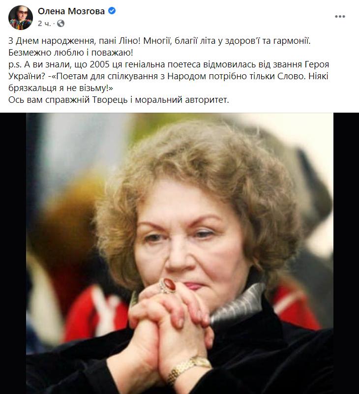 Олена Мозгова привітала Ліну Костенко з днем народження