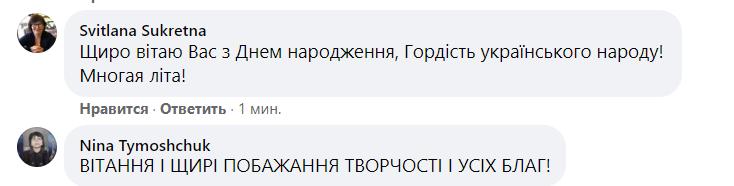Українці привітали Ліну Костенко з днем народження
