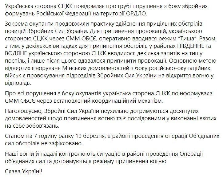 Зведення щодо ситуації на Донбасі 18 березня