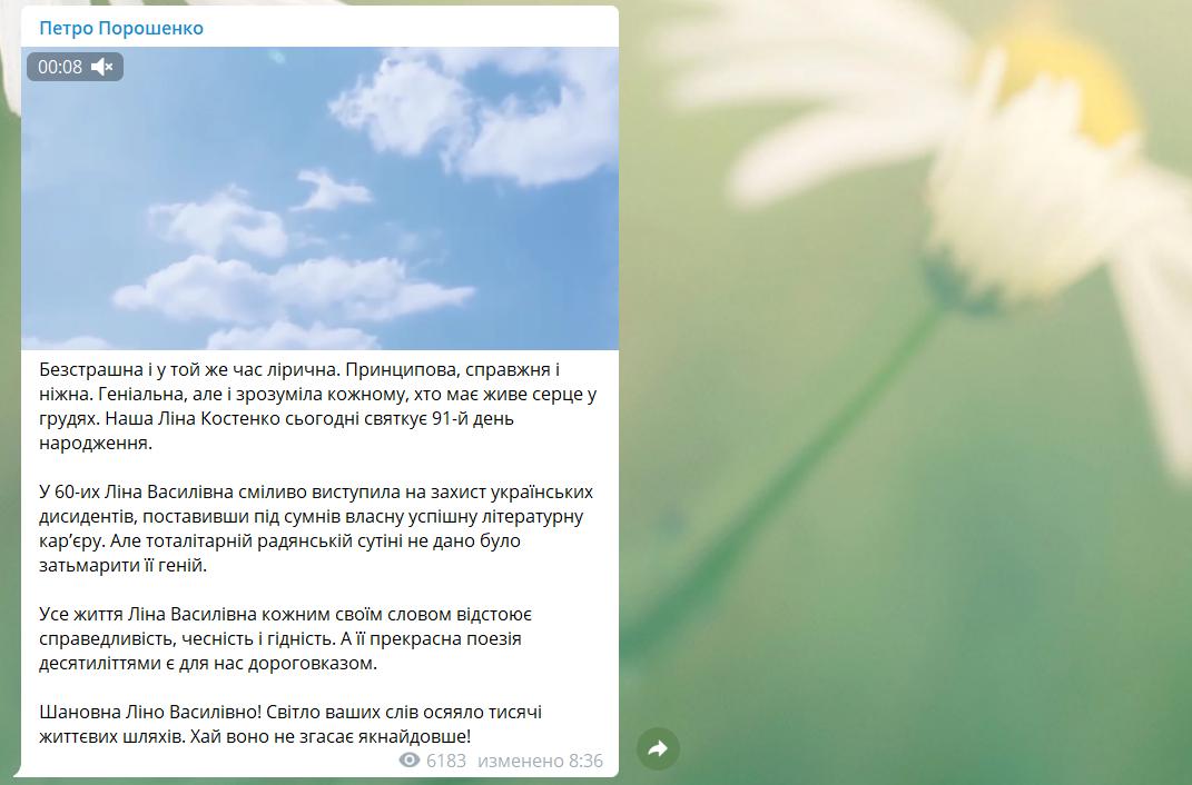 Петро Порошенко привітав Ліну Костенко з днем народження