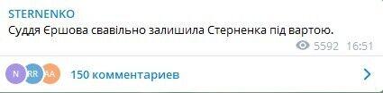 Telegram Сергія Стерненка