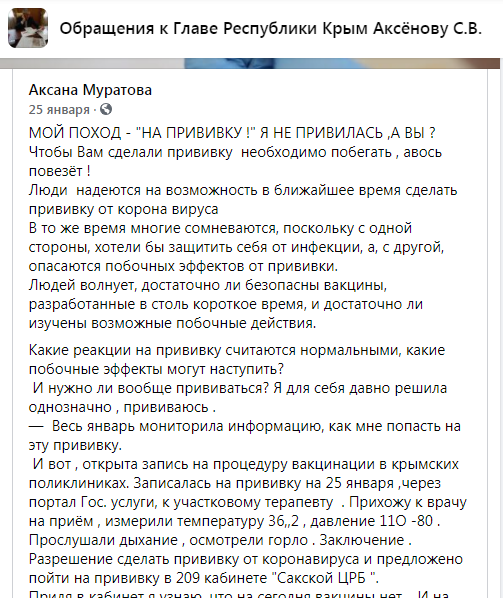 Кримчани скаржаться на відсутність вакцини