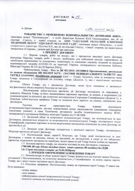 """Перша сторінка договору ООКМЦ і компанії """"БІКО"""" про закупівлю захисних комбінезонів на суму 1 млн 700 тисяч гривень"""