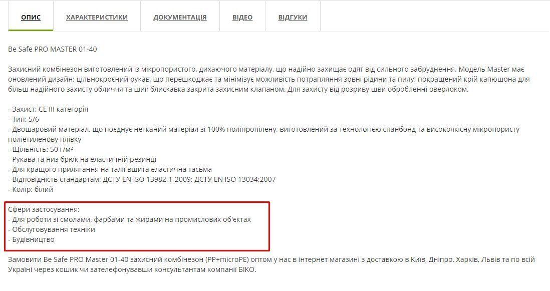 Медиків захищають будівельними костюмами? Подробиці скандалу в Одесі