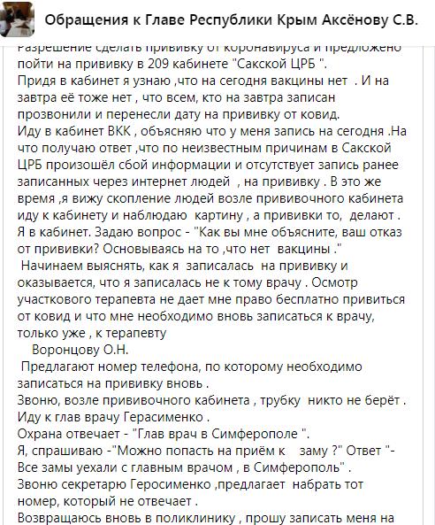 """""""Люди задихаються. Їм на нас наплювати!"""" Кримчани розповіли, як РФ провалила боротьбу з COVID-19"""