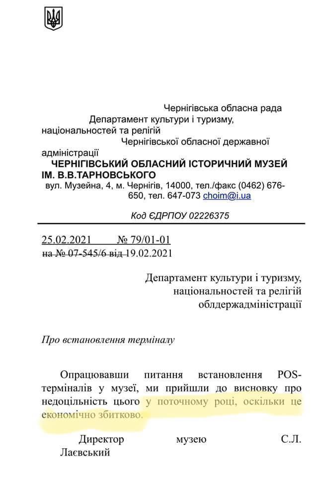 Черниговский музей им. В. В. Тарнавского отказался от установления терминала