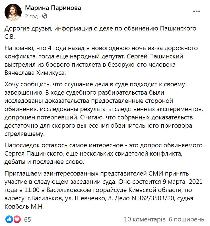 справа Пашинського