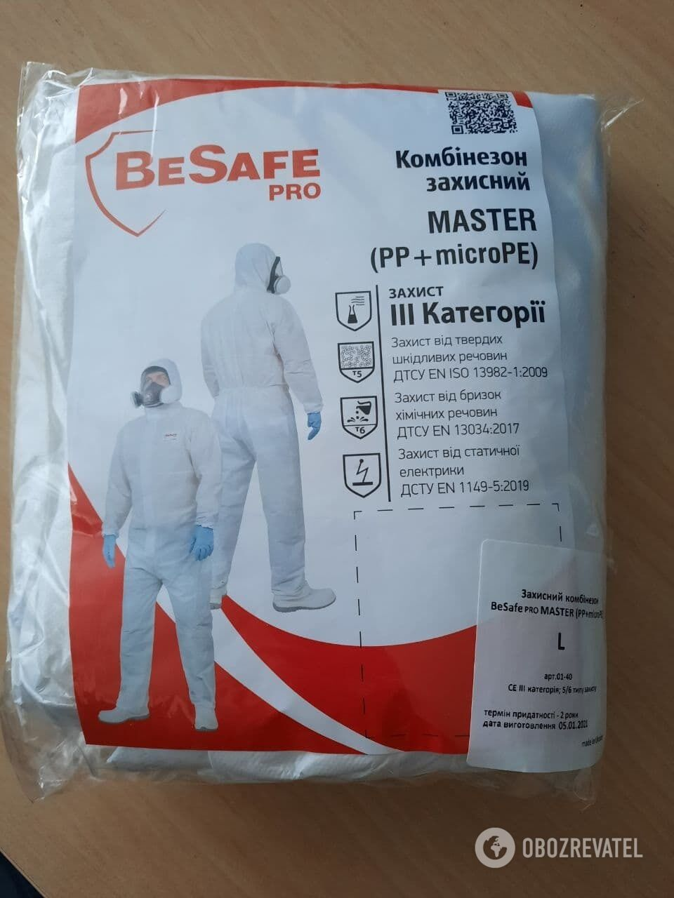 Такі костюми закупив Одеський обласний клінічний медичний центр для захисту своїх співробітників