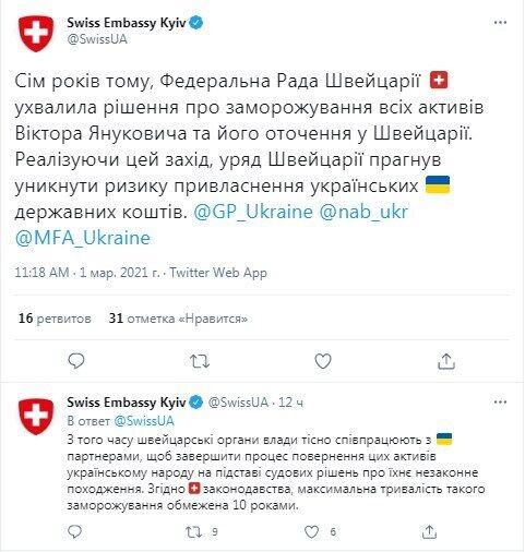 Twitter посольства Швейцарии в Украине.