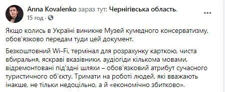 Коваленко считает, что на туристических объектах страны терминалы необходимы