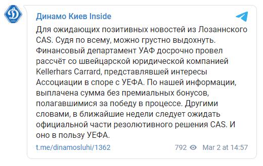 Украине не отменят техническое поражение за матч со Швейцарией