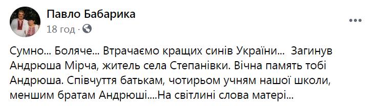 На Донбассе погиб воин ВСУ