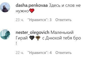 Комментарии поклонников в сети.